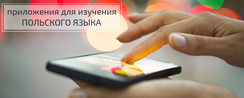 Мобильные приложения для изучения польского
